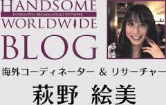 海外コーディネーター & リサーチャー 萩野 絵美